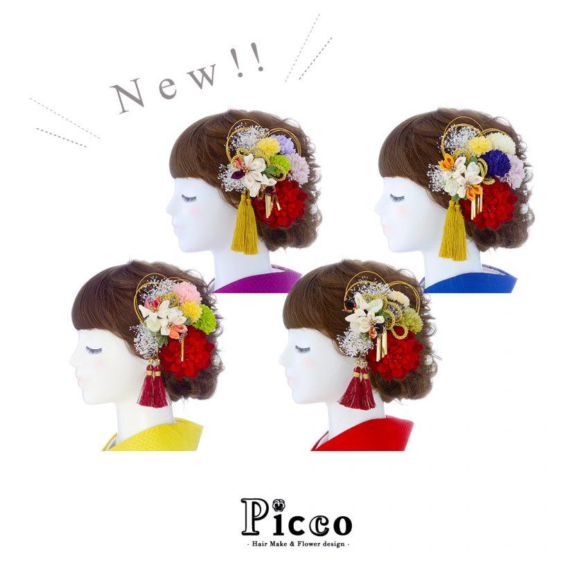NewArriival | 剣つまみ小花とダリアとマムの和装用髪飾りセット を新色4点アップしました!