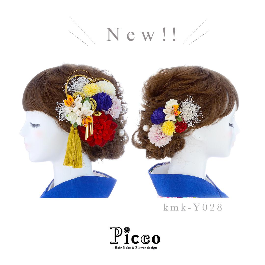 kmk-Y028 | 剣つまみ小花とダリアとマムの和装用髪飾りセット(イエローB)